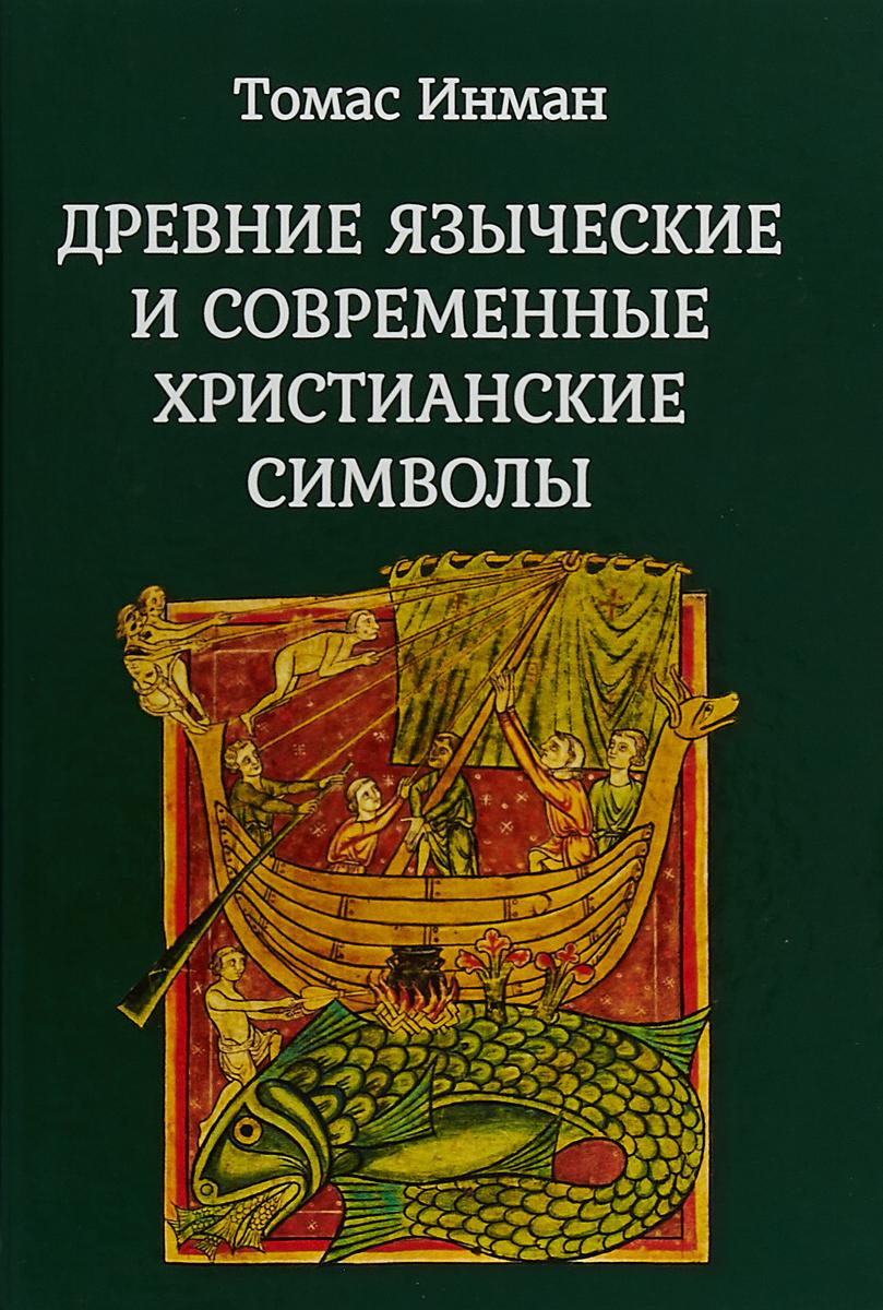 Древние языческие и современные христианские символы. Т. Инман