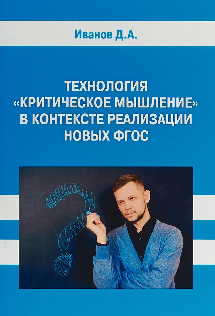 Д. А. Иванов Технология. Критическое мышление. В контексте реализации новых ФГОС ISBN: 978-5-98594-638-3