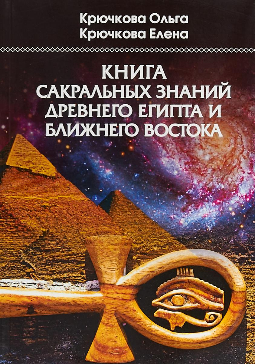 Книга сакральных знаний Древнего Египта и Ближнего Востока. Ольга Крючкова, Елена Крючкова