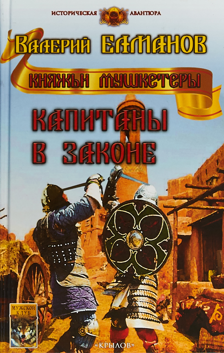 Валерий Елманов Капитаны в законе