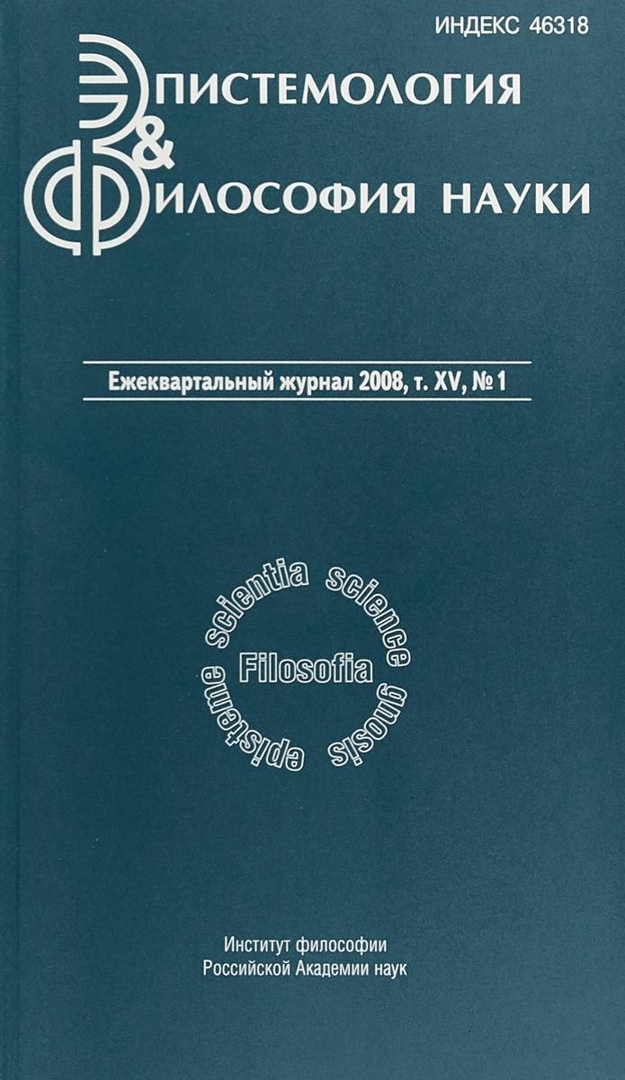 Эпистемология & философия науки, №1 (Том XV), 2008 валентина островская методология науки о