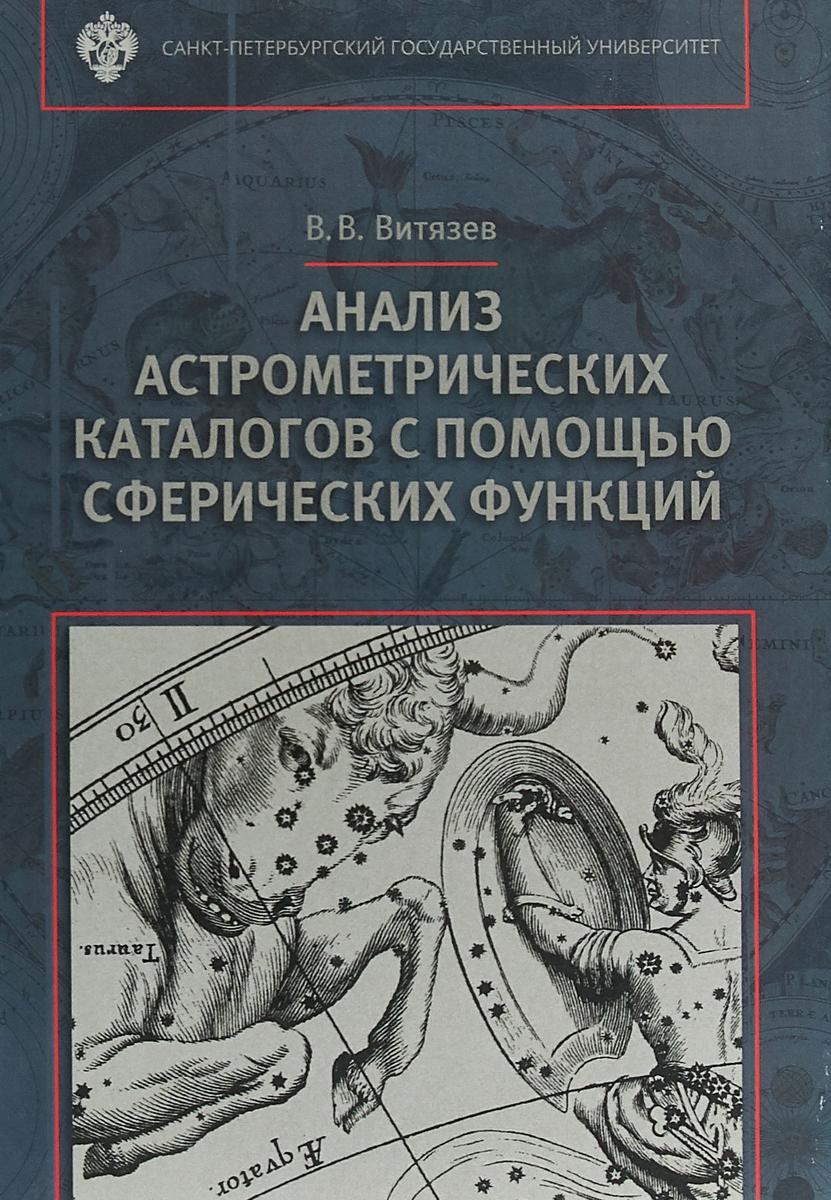 Анализ астронометрических каталогов с помощью сферических функций