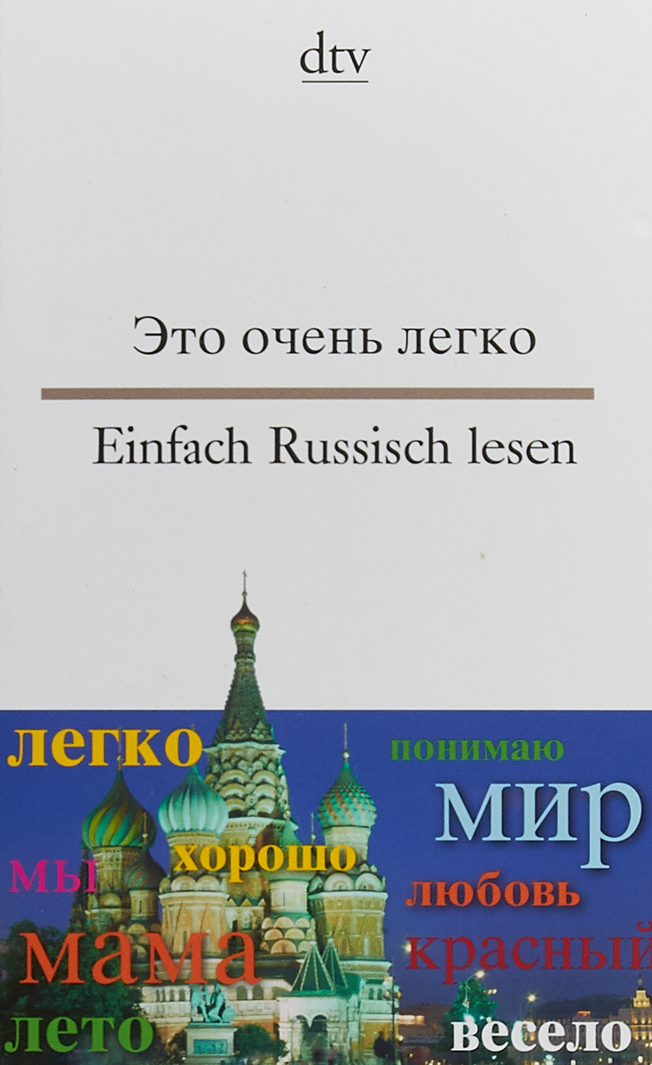Einfach Russisch lesen ein tag wie ein leben
