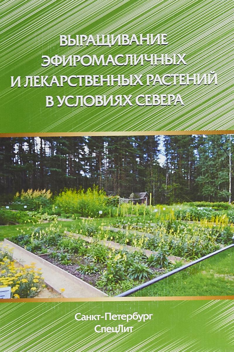Zakazat.ru: Выращивание эфиромасличных и лекарственных растений в условиях Севера. В. Г.Лужанин