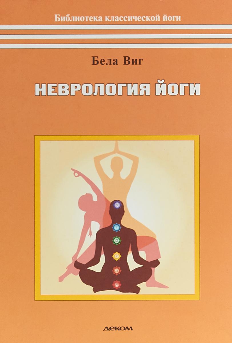 Неврология йоги. Бела Виг