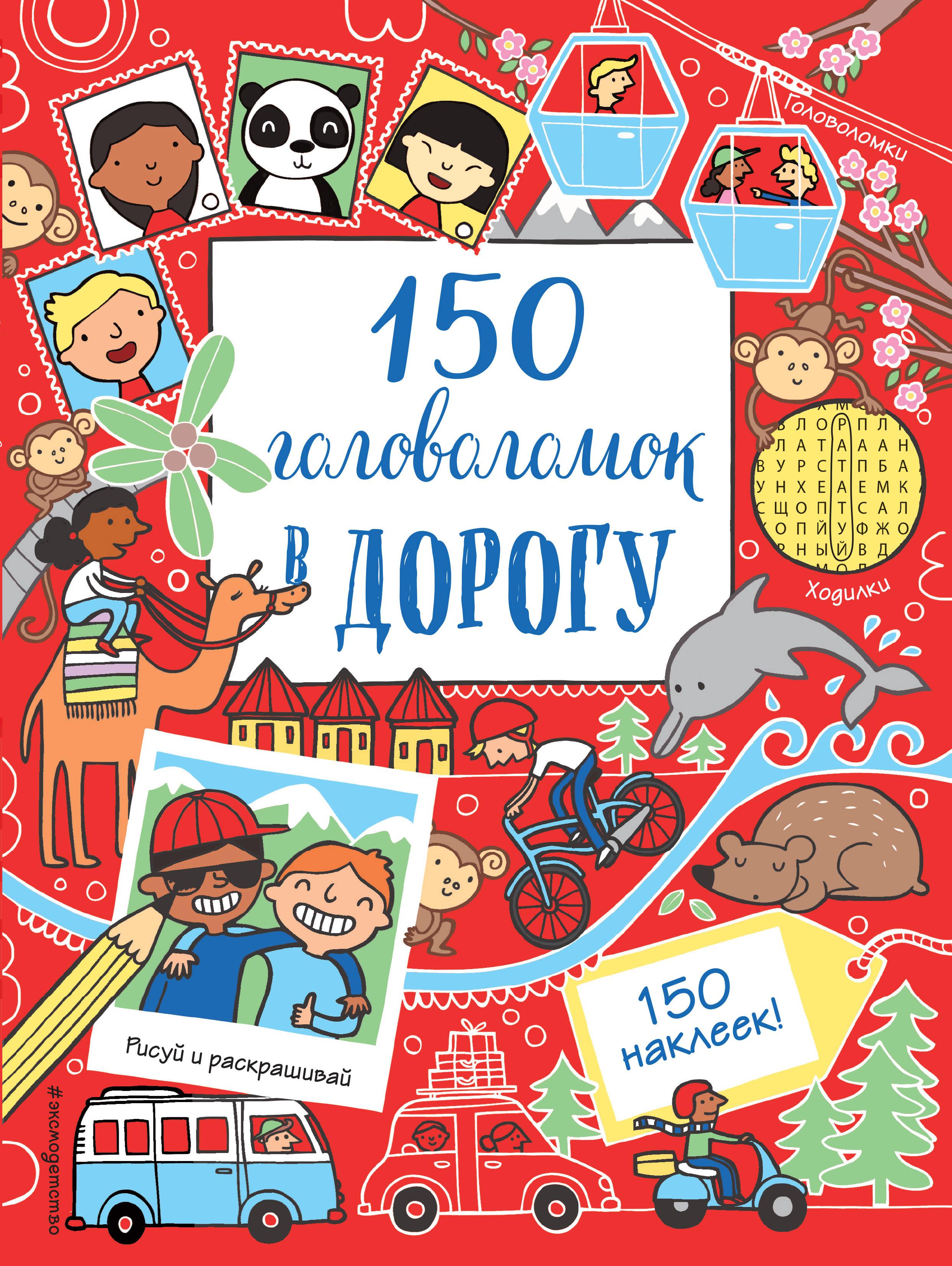 150 головоломок в дорогу (+ наклейки)