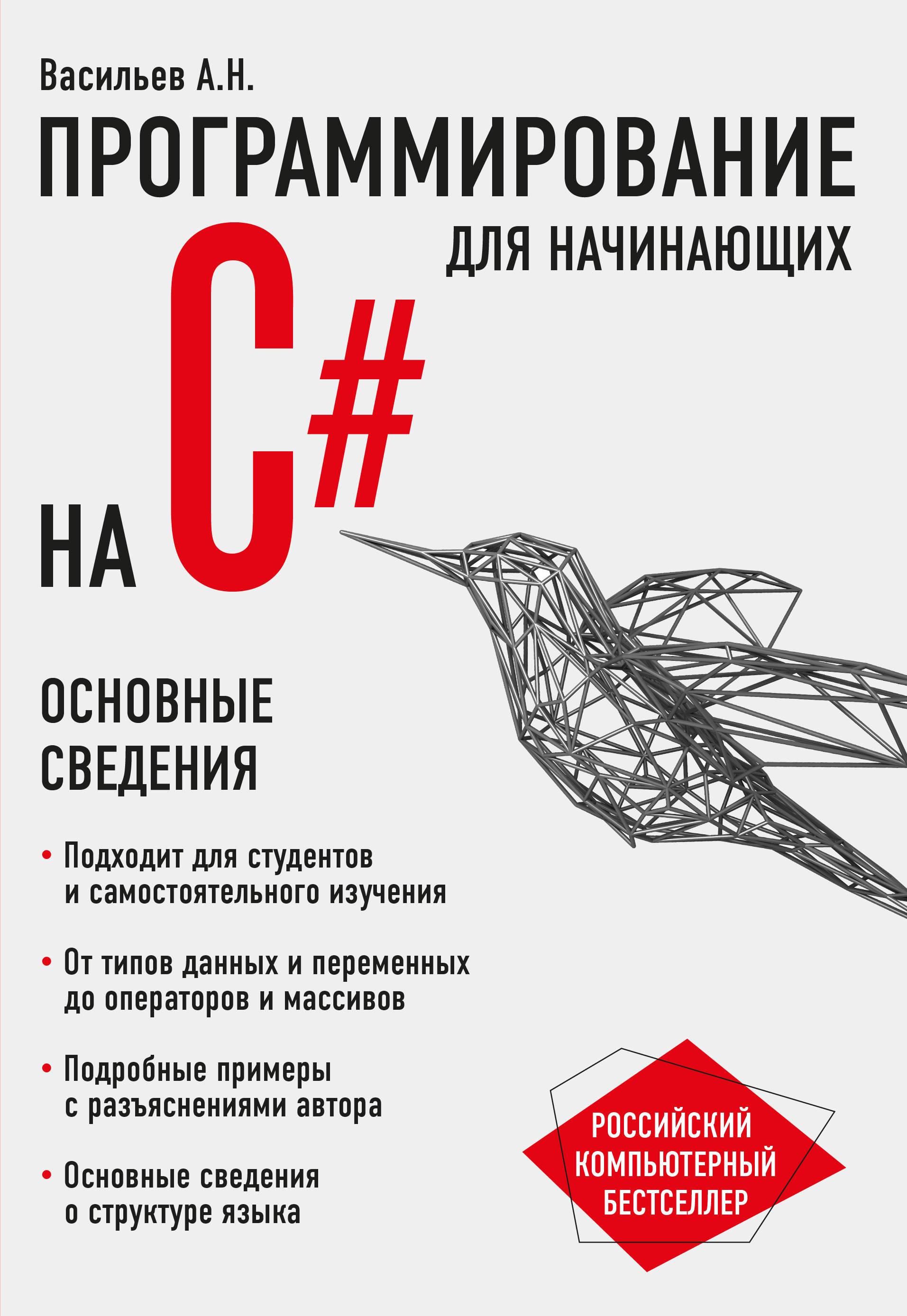 А. Н. Васильев Программирование на C# для начинающих. Основные сведения все цены