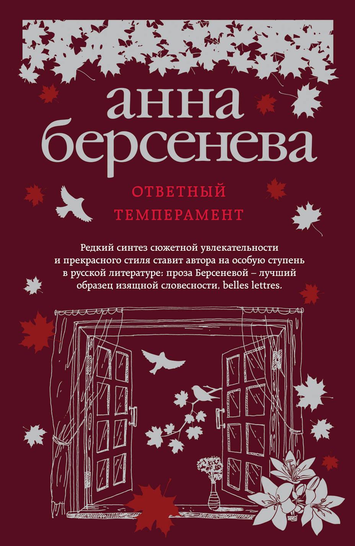 Берсенева Анна Ответный темперамент берсенева а ответный темперамент