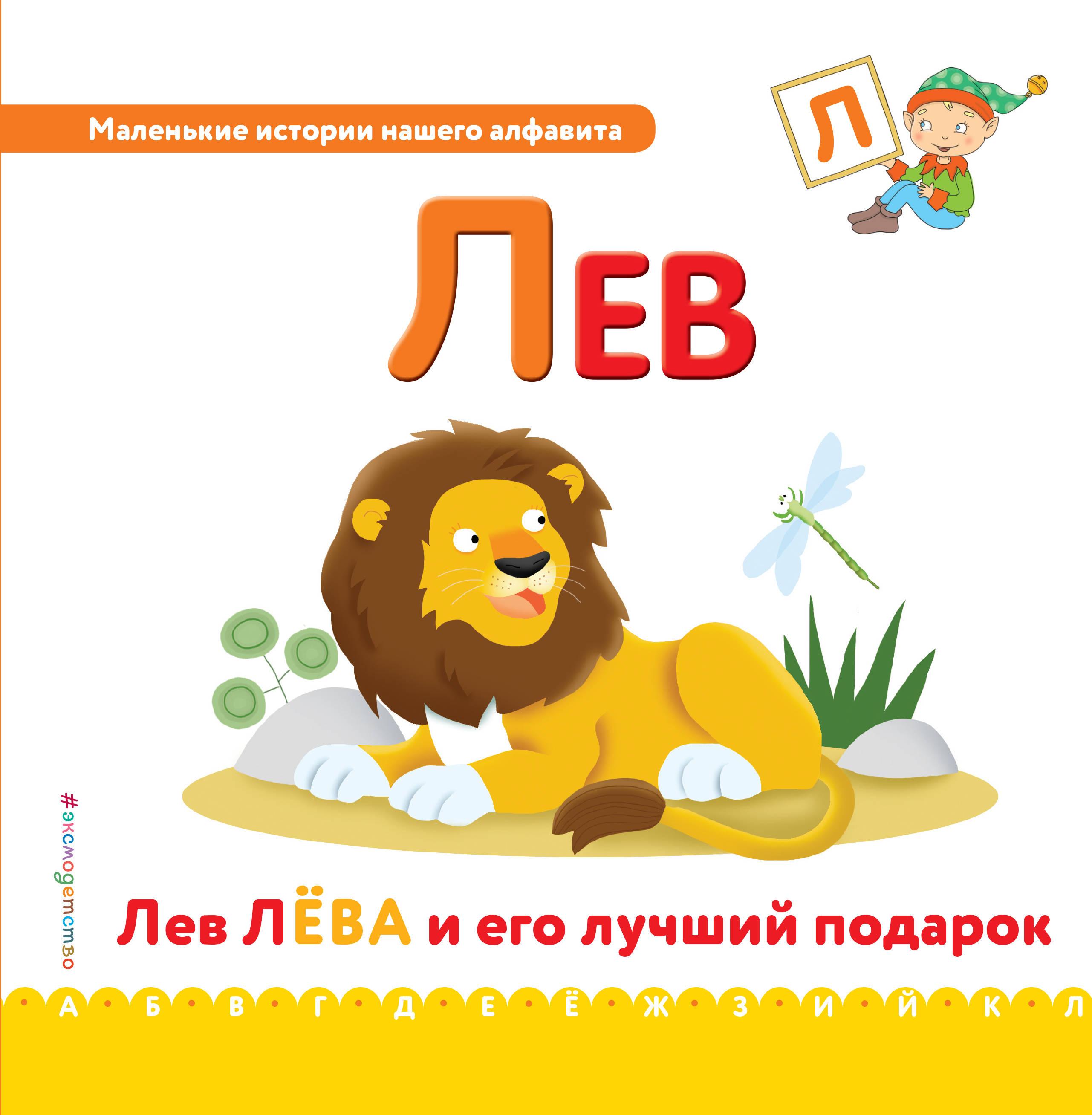 Буква Л - лев ISBN: 978-5-699-94431-6
