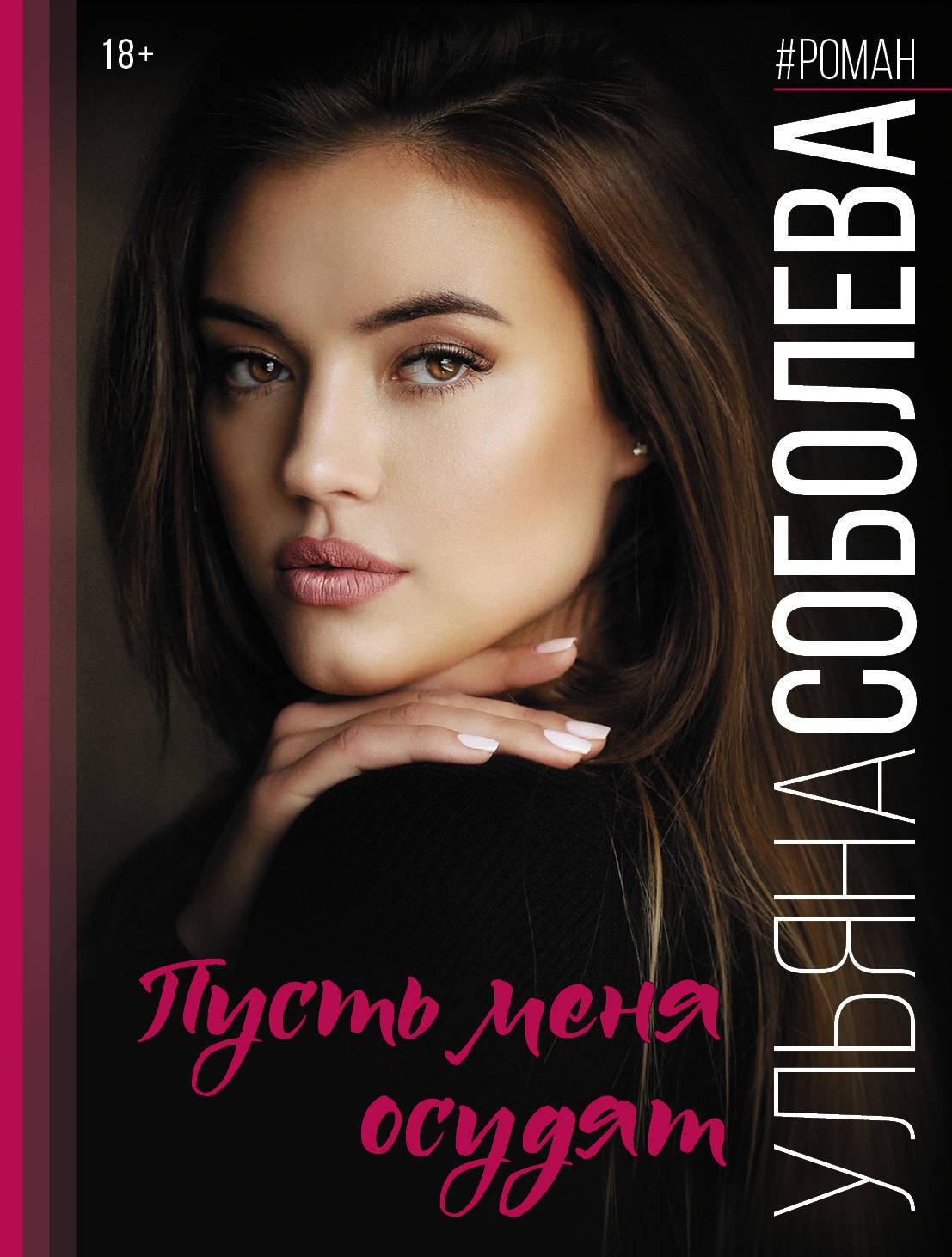 Ульяна Соболева Пусть меня осудят ульяна павловна соболева пусть любить тебя будет больно