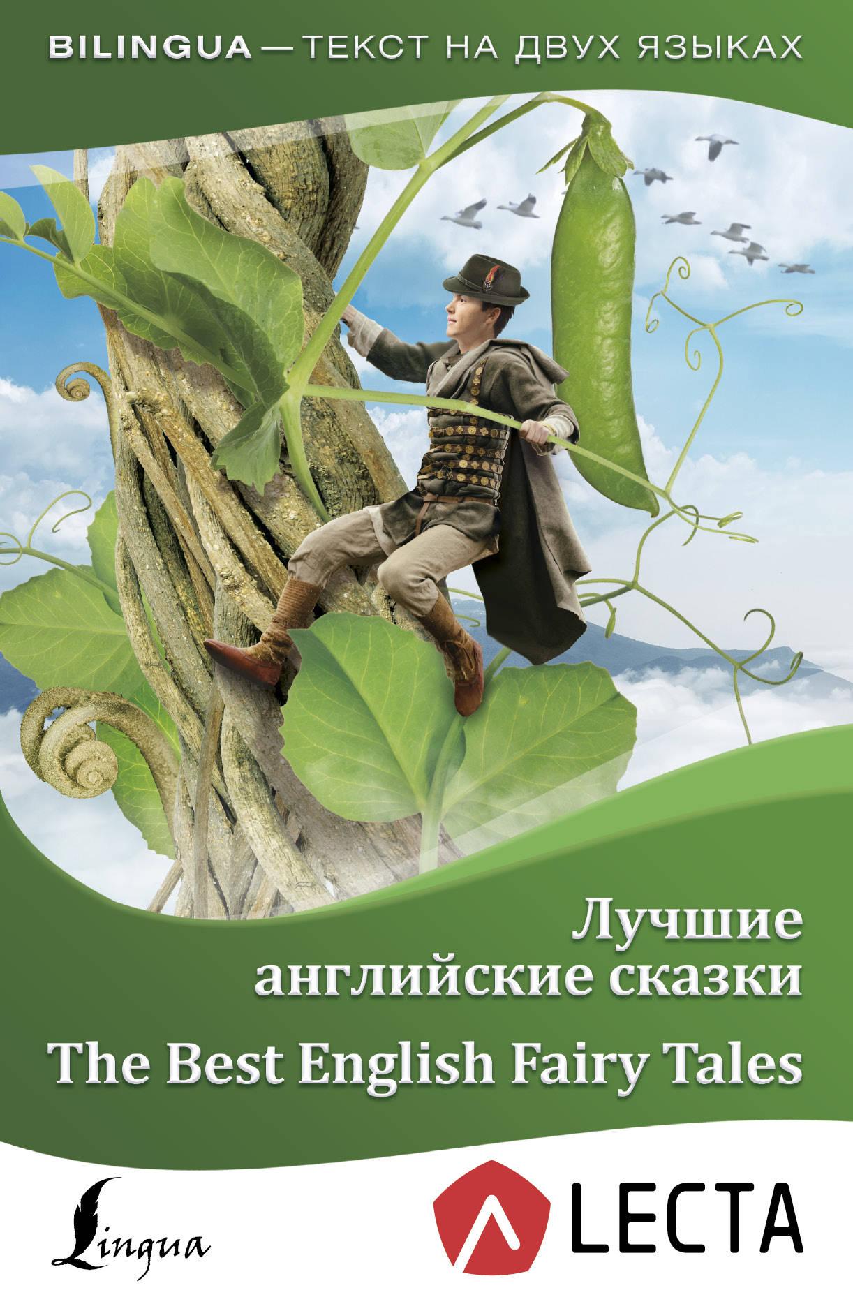 Zakazat.ru: Лучшие английские сказки / The Best English Fairy