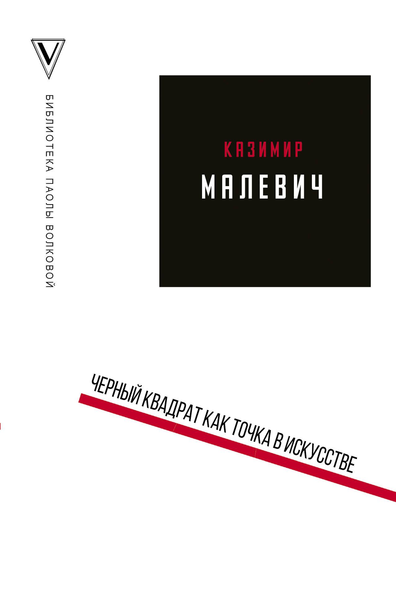 Казимир Малевич Черный квадрат как точка в искусстве малевич к с черный квадрат