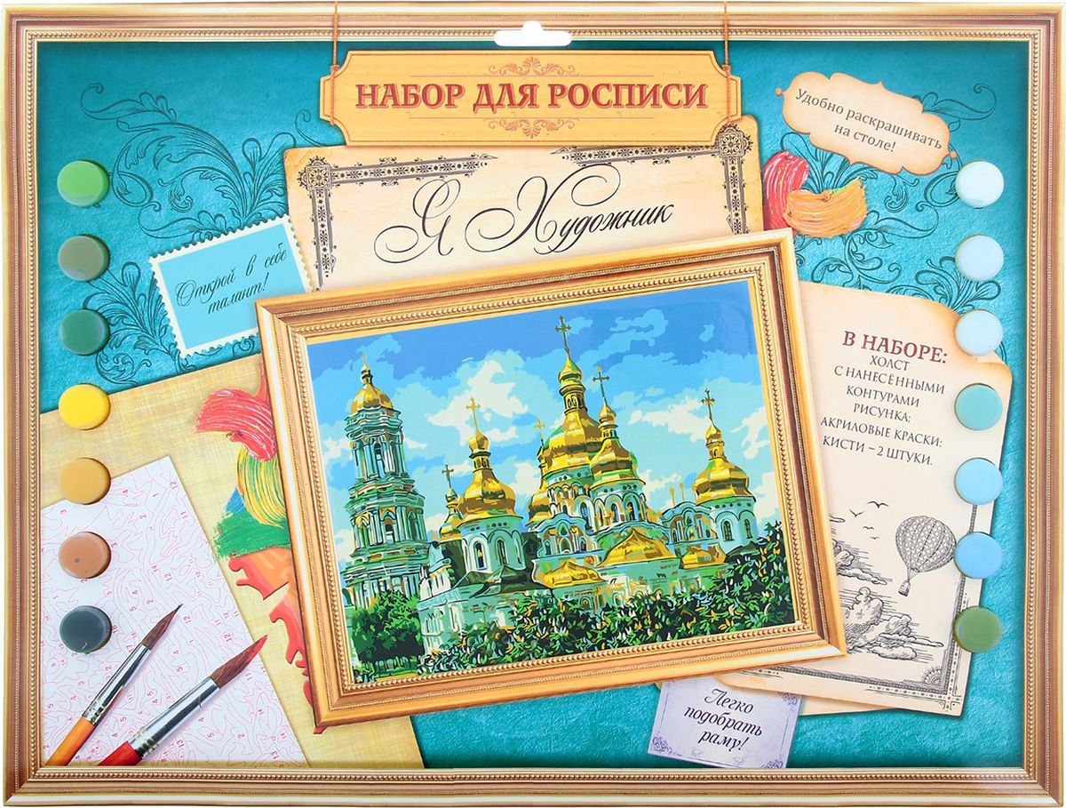 Школа талантов Картина по номерам Киево-Печерская Лавра