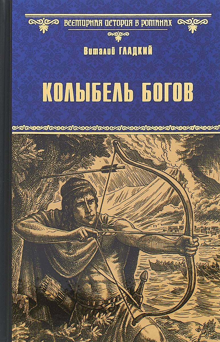 В. Д. Гладкий Колыбель богов ISBN: 978-5-4444-4825-0