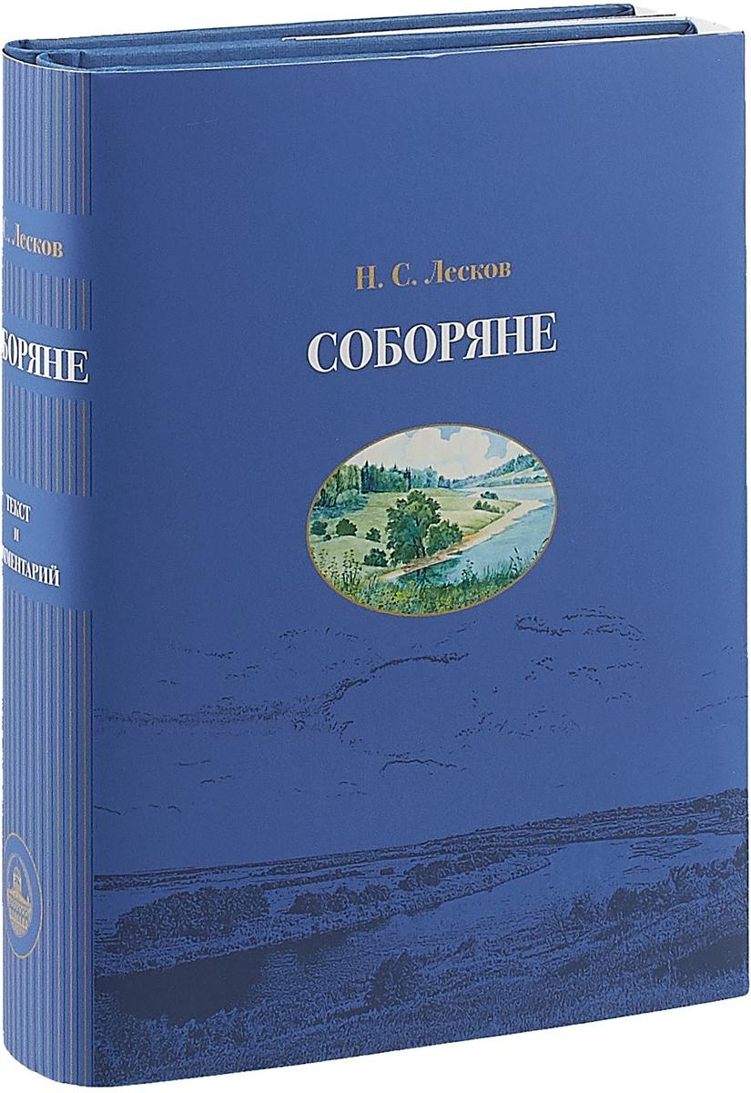 Zakazat.ru: Соборяне. Хроника. В 5 частях. В 2 книгах. Н. С. Лесков