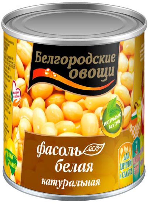 Белгородские овощи Фасоль белая натуральная, 400 г рижское золото овощи и норвежский лосось 250 г