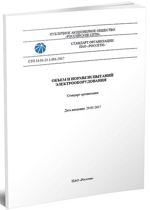 СТО 34.01-23.1-001-2017 Объем и нормы испытаний электрооборудования трансформаторы тока общие технические условия гост 7746 2001