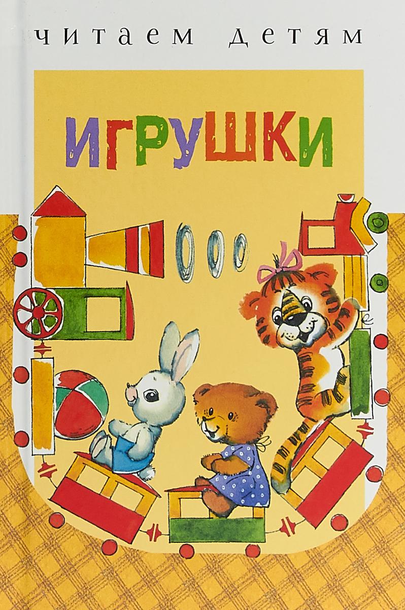 Елена Благинина,Саша Черный,Эмма Мошковская Игрушки игрушки для детей