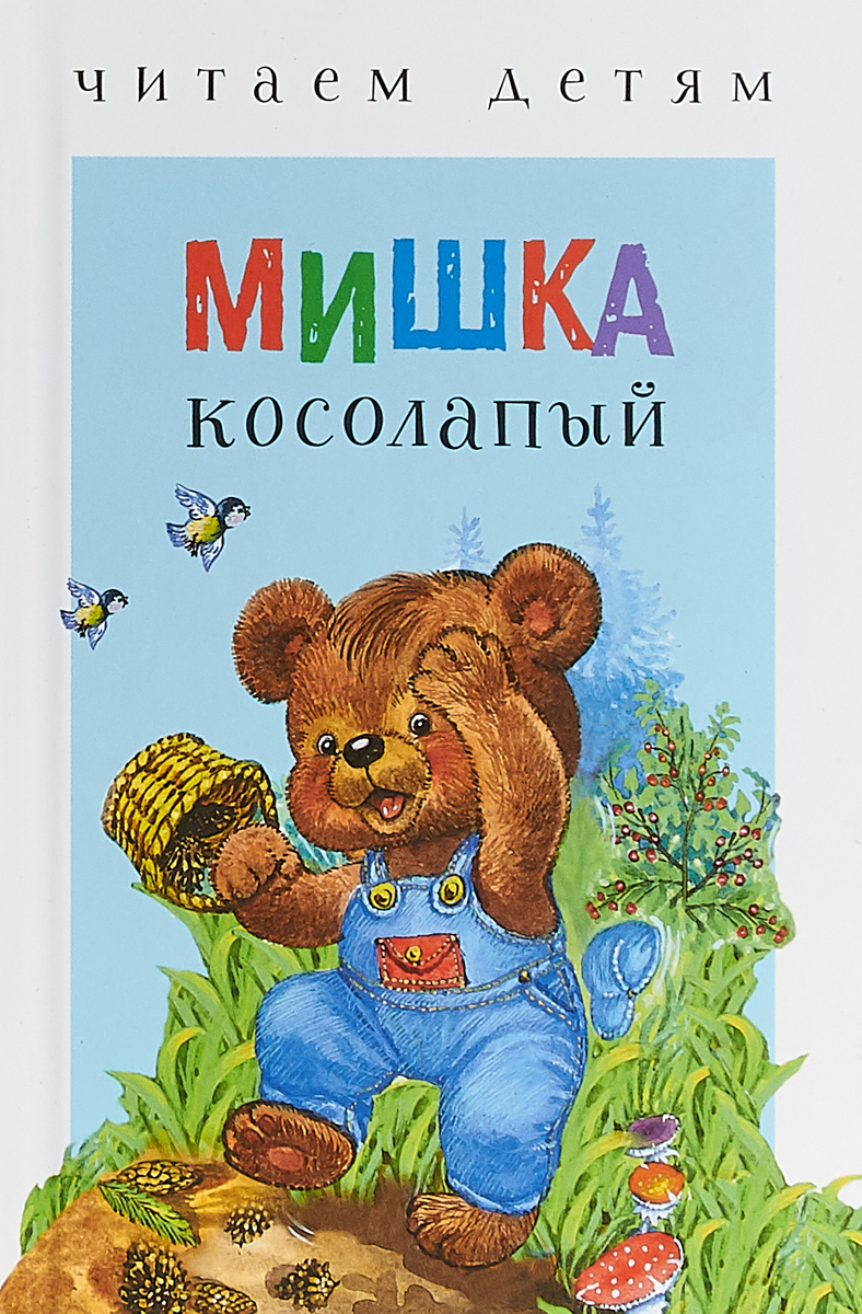 Мишка косолапый ISBN: 978-5-9951-3471-8 мишка косолапый по лесу идет