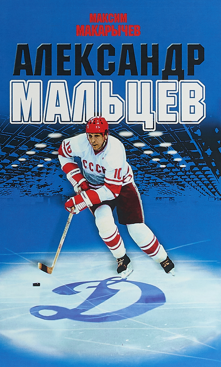 М. А. Макарычев Александр Мальцев