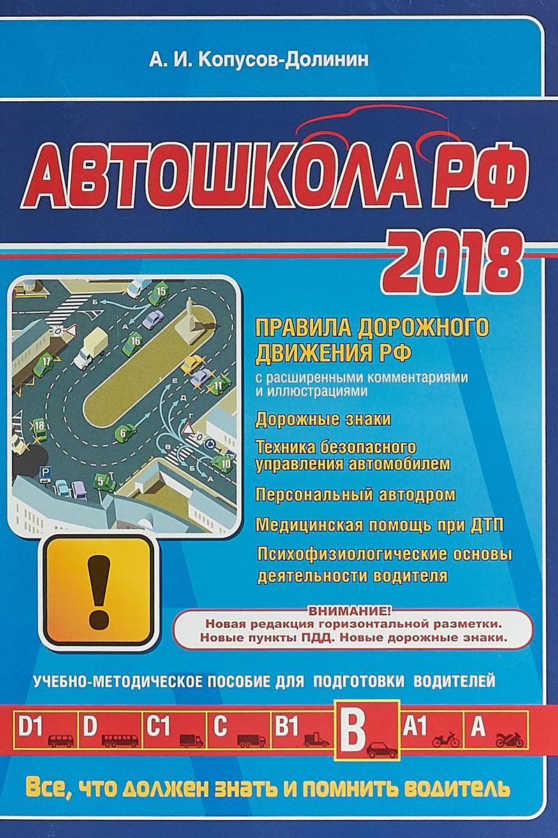 Копусов-Долинин А. И. Автошкола РФ 2018