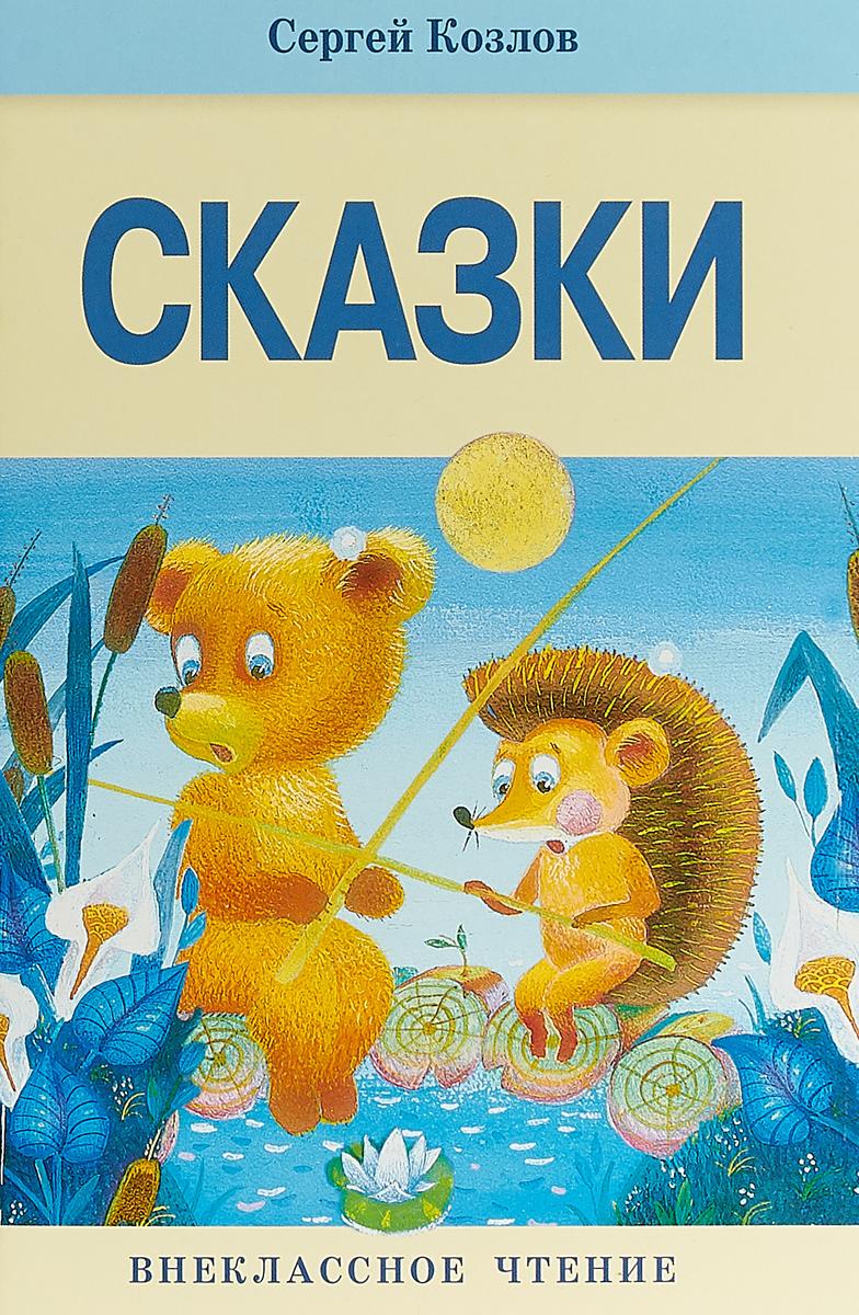 Сергей Козлов Сергей Козлов. Сказки