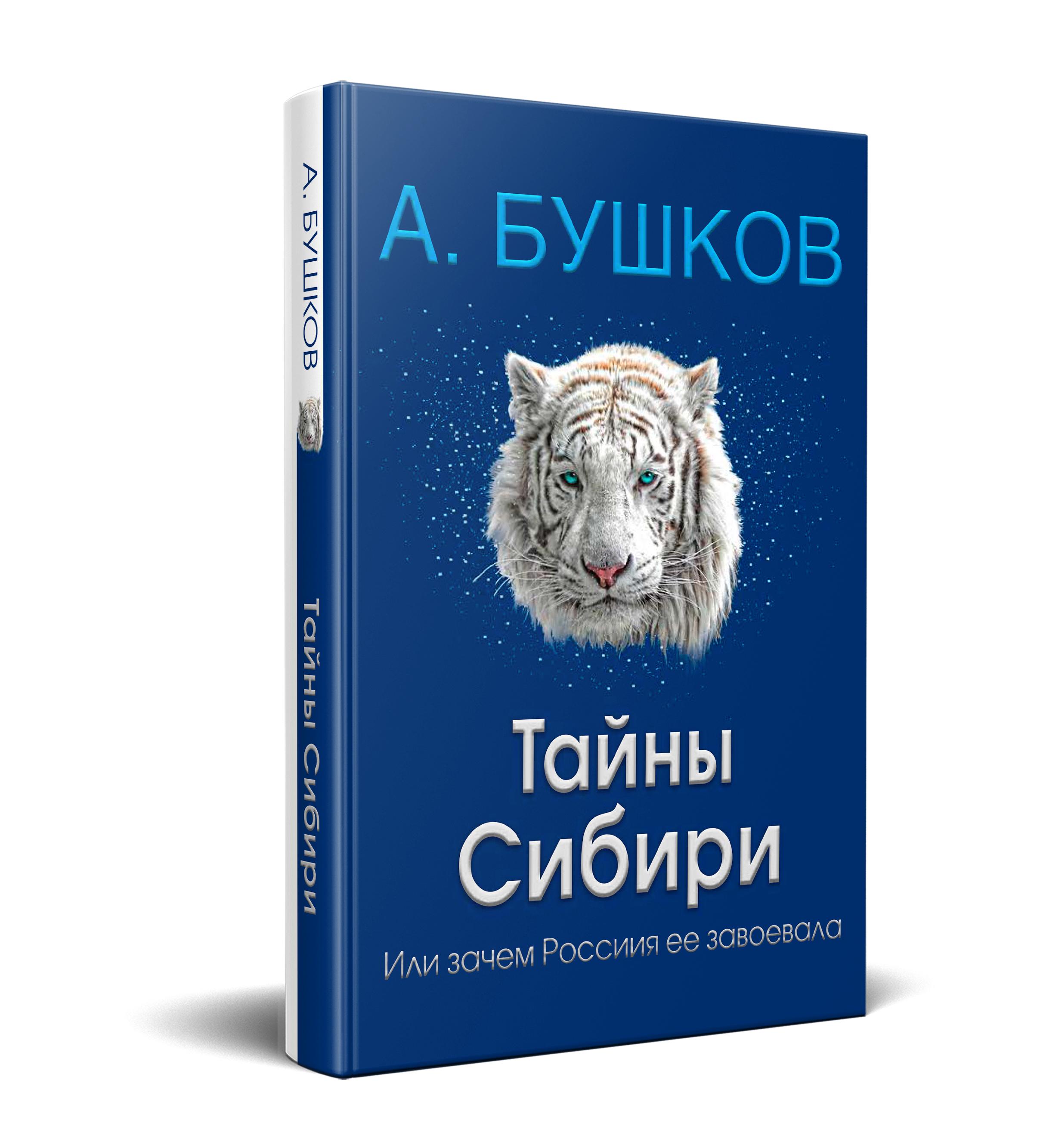 А. Бушков Тайны Сибири, или Зачем Россия ее завоевала