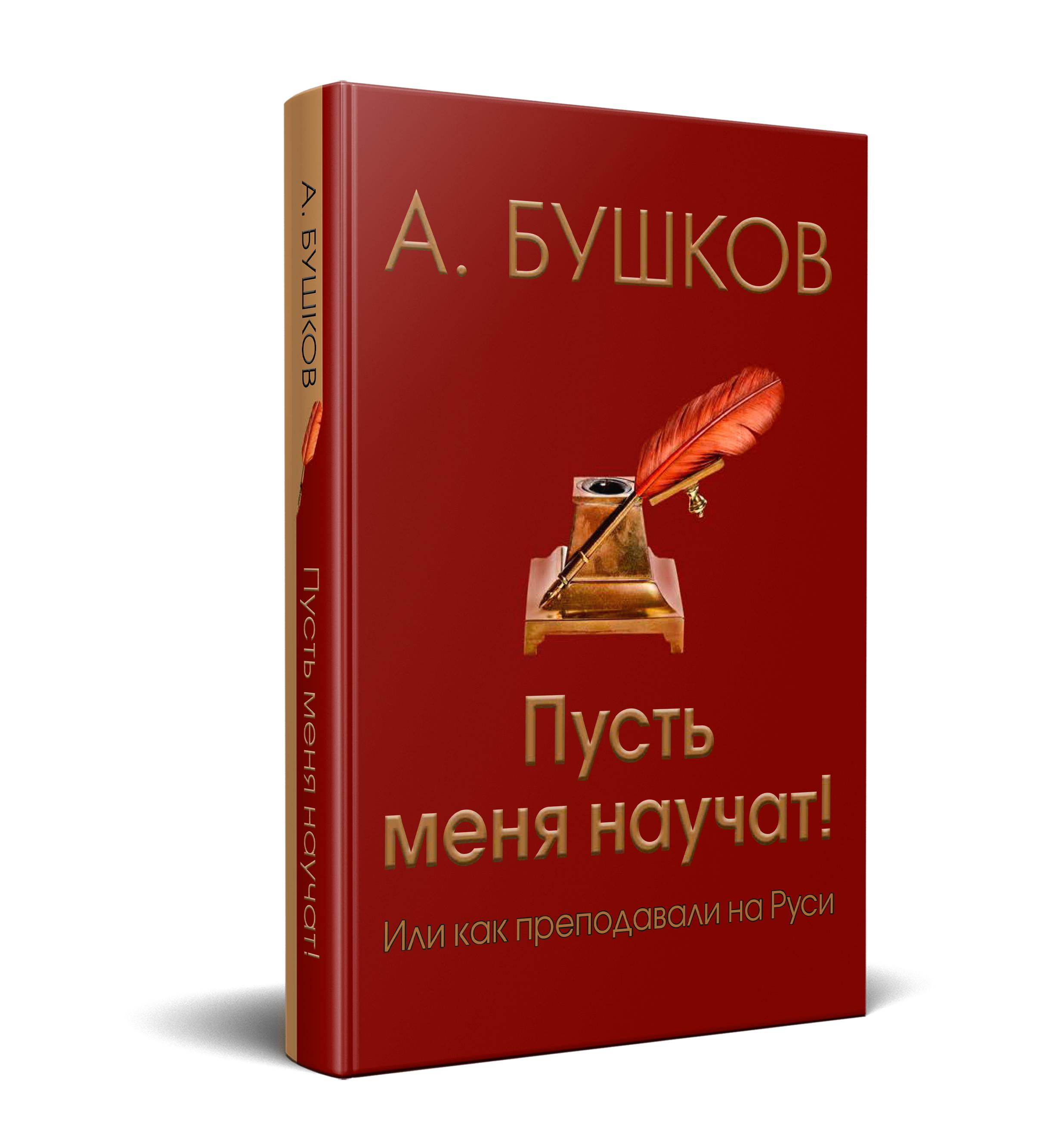 Пусть меня научат, или Как преподавали на Руси. А. Бушков