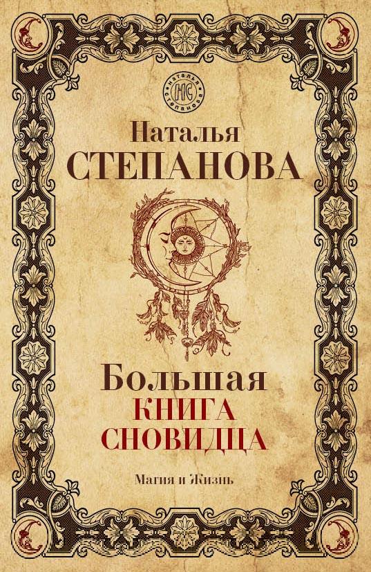 Большая книга сновидца. Наталья Степанова