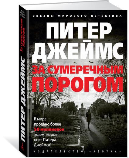 Питер Джеймс За сумеречным порогом ISBN: 978-5-389-11427-2