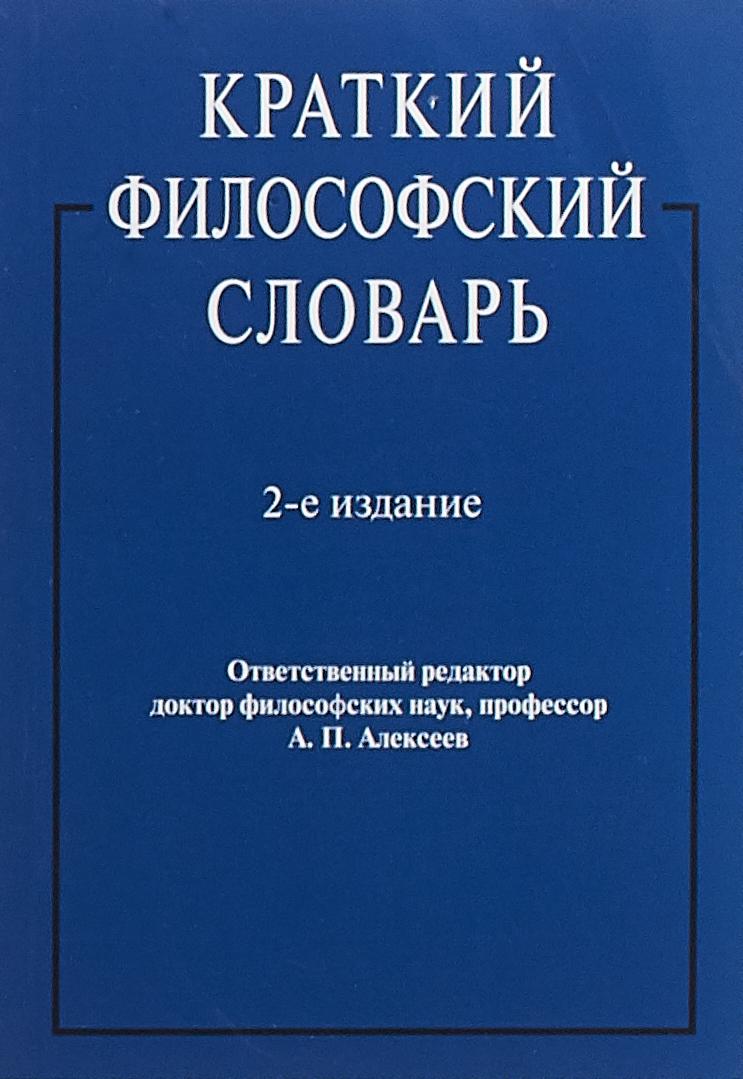 Краткий философский словарь. А. П. Алексеева