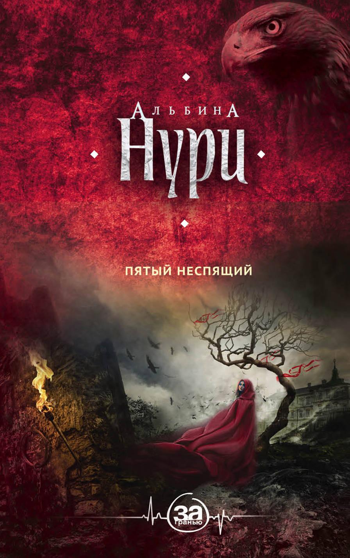 Альбина Нури Пятый неспящий ISBN: 978-5-04-094340-1