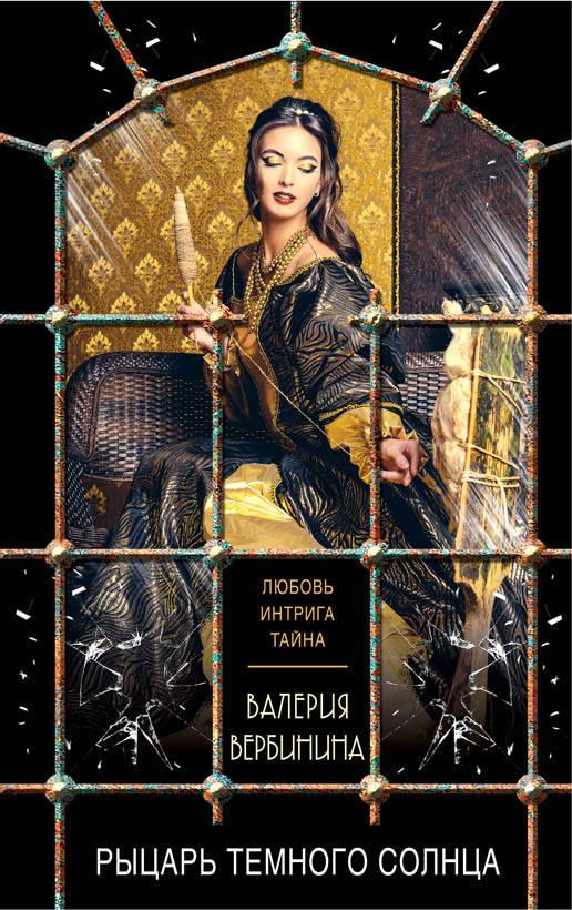 Валерия Вербинина Рыцарь темного солнца цены