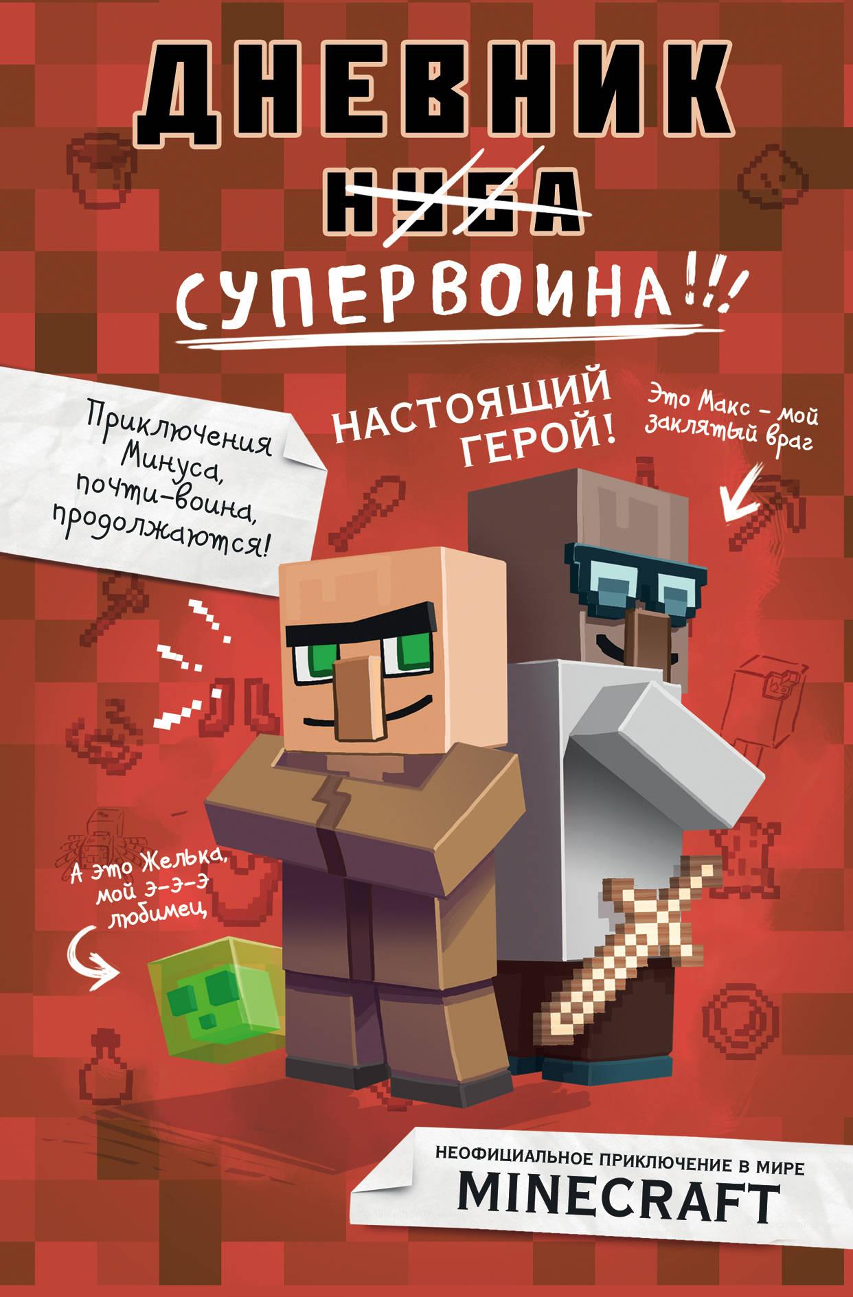 Zakazat.ru: Дневник супервоина. Настоящий герой!. Кьюб Кид