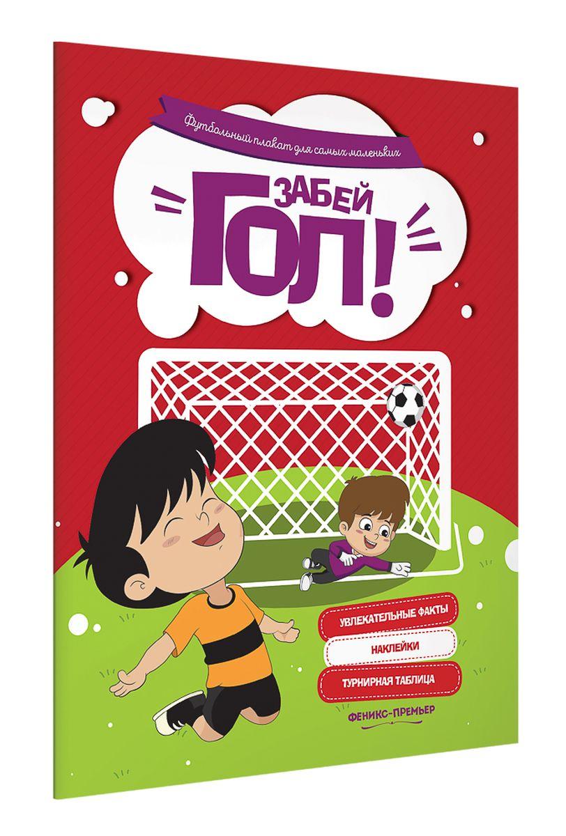 Забей гол! Футбольный плакат для самых маленьких