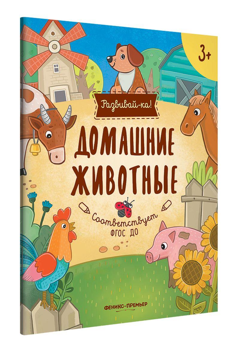 Ю. Разумовская Домашние животные. Книжка-развивайка ISBN: 978-5-222-29040-8