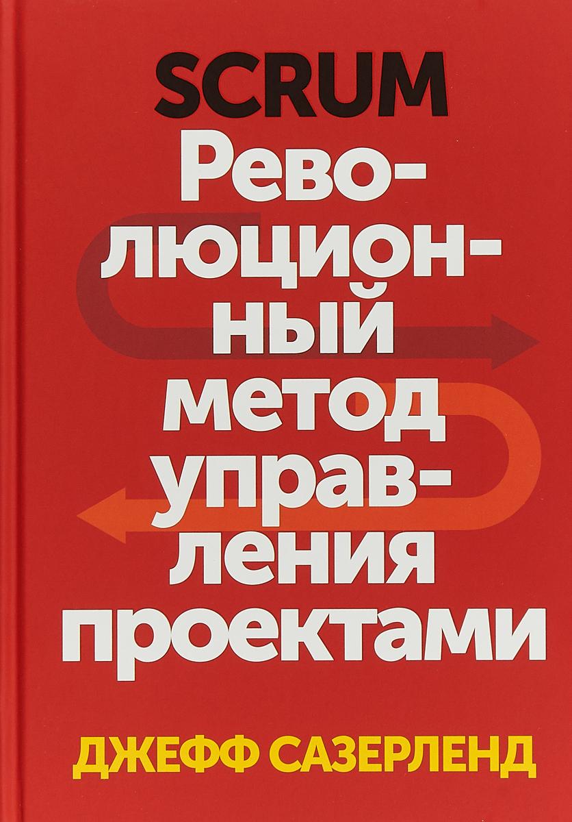 Zakazat.ru Scrum. Революционный метод управления проектами. Джефф Сазерленд