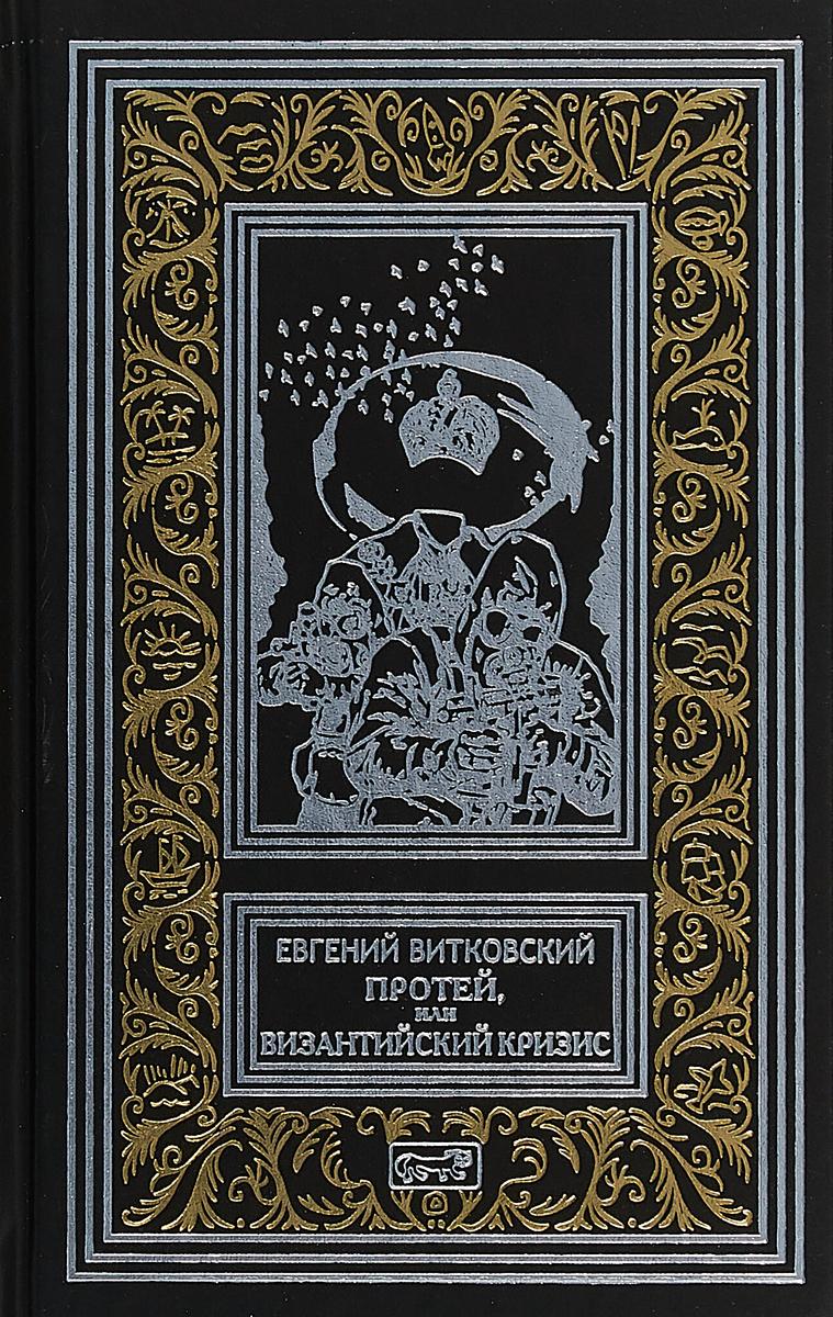 евгений витковский книга протей или византийский кризис