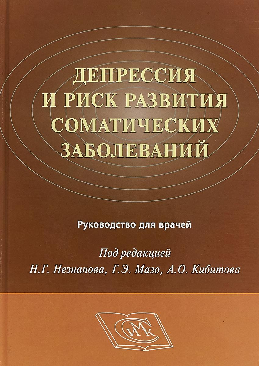 Незнанов Н.Г., Мазо Г.Э., Киби Депрессия и риск развития соматических заболеваний