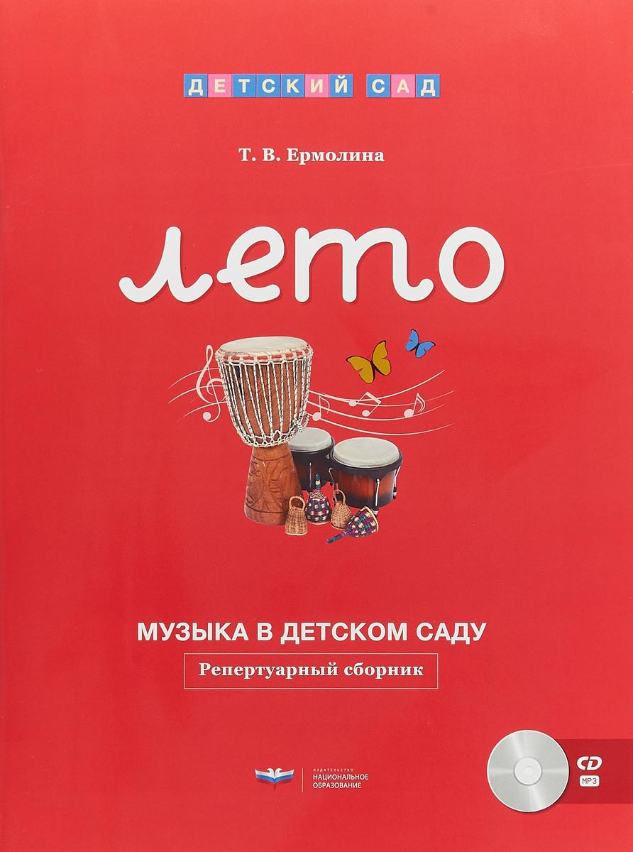Музыка в детском саду. Лето. Репертуарный сборник (+ CD)