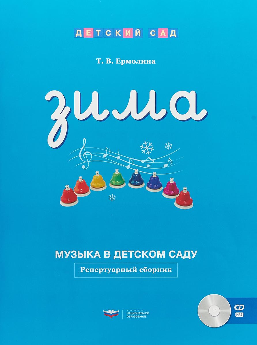 Музыка в детском саду. Зима. Репертуарный сборник (+ CD)