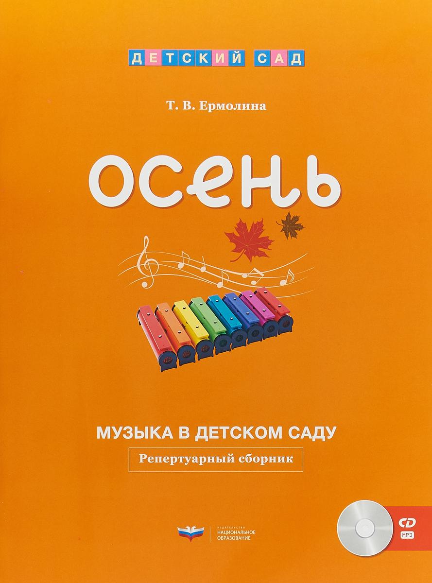 Музыка в детском саду. Осень. Репертуарный сборник (+ CD)