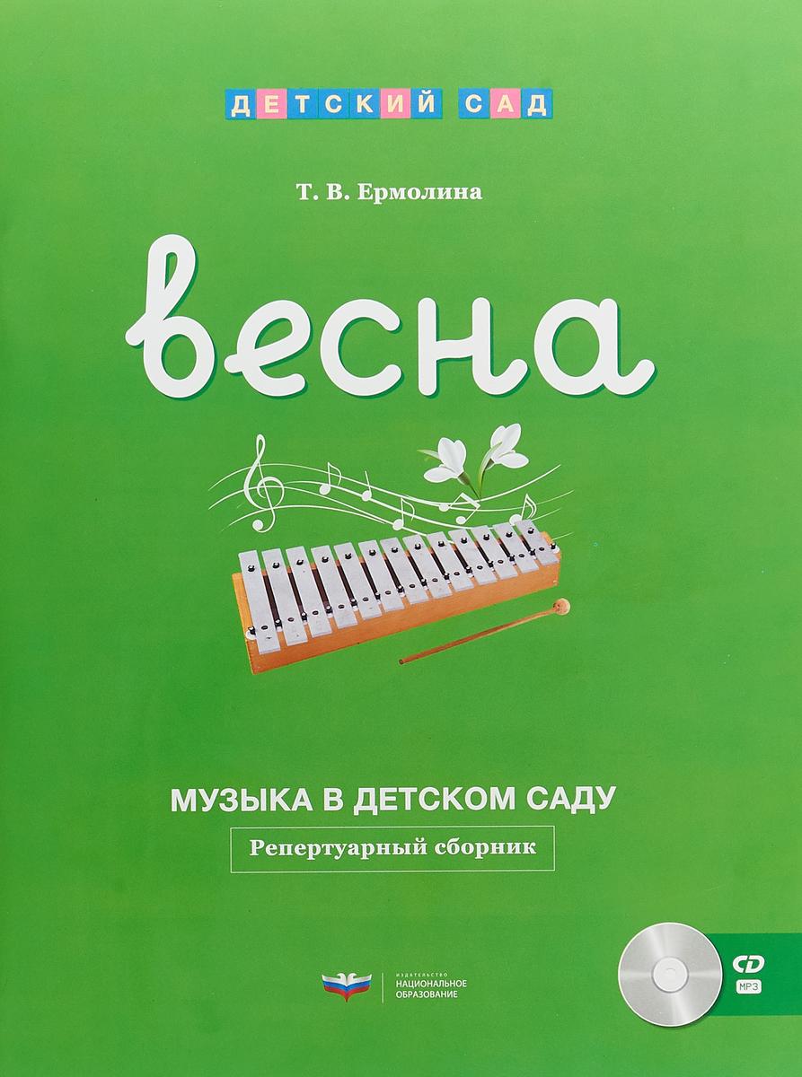 Музыка в детском саду. Весна. Репертуарный сборник (+ CD)