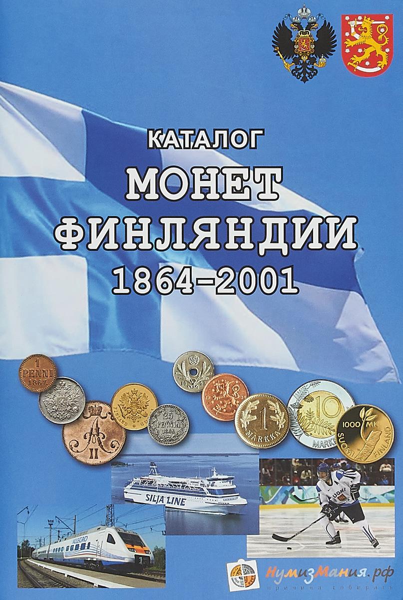 О.А. Горобинская Каталог монет Финляндии 1864-2001