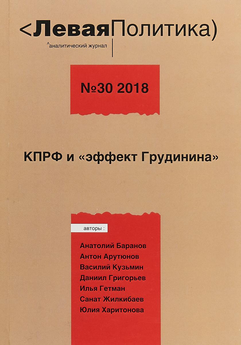 Левая политика. КПРФ и Эффект Грудинина. №30/2018