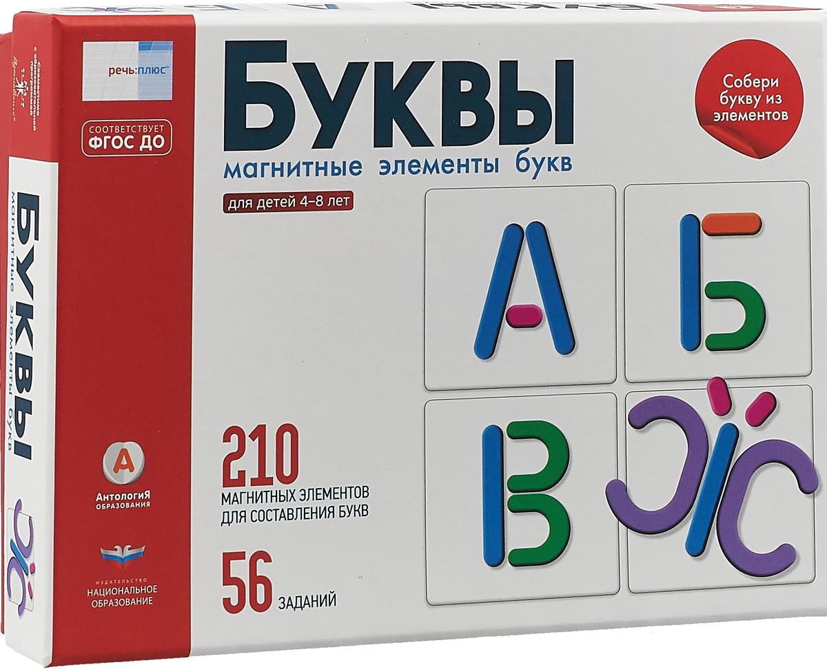Буквы. 210 элементов для составления букв ISBN: 460-3734-78800-6 мазина в калейдоскоп букв письменные буквы профилактика дисграфии внимание и реакция 55 карт 6 игр от 6 до 10 лет