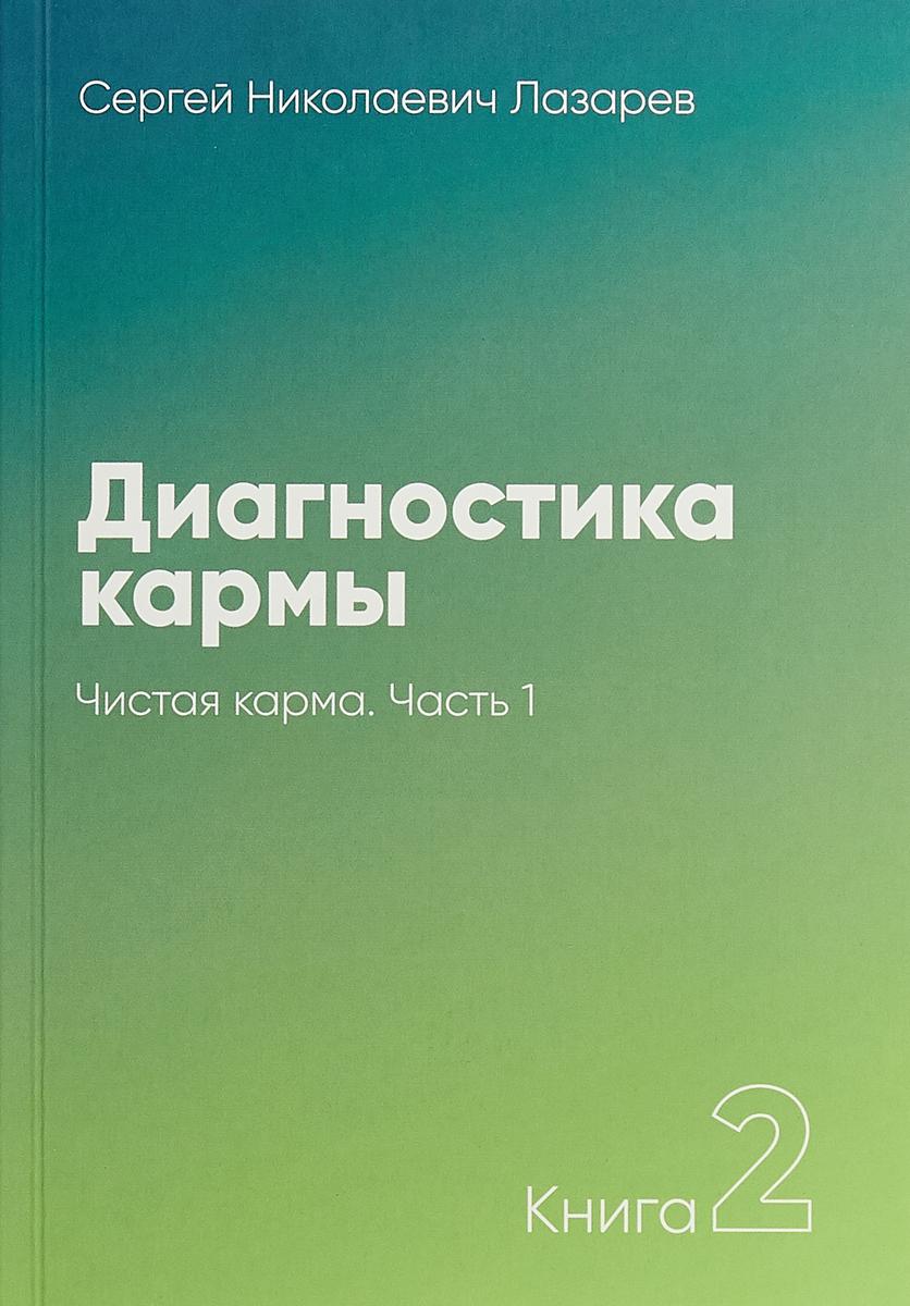 Диагностика кармы. Книга 2. Чистая карма. Часть 1. Лазарев С.
