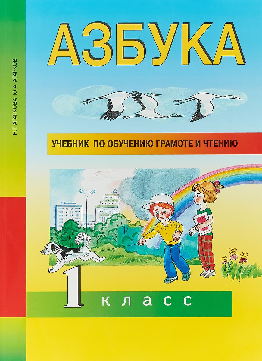 Азбука. 1 класс. Учебник по обучению грамоте и чтению, Ю. А. Агарков, Н. Г. Агаркова.