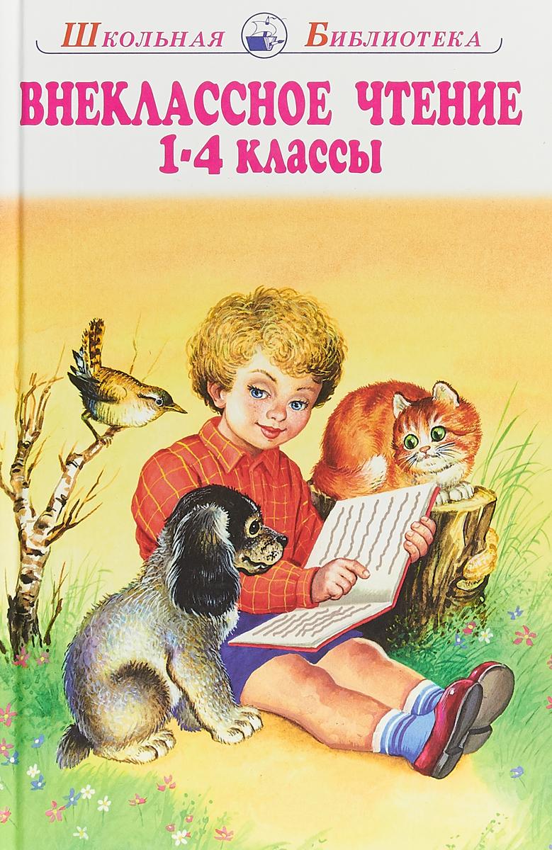 Чтение для школьников