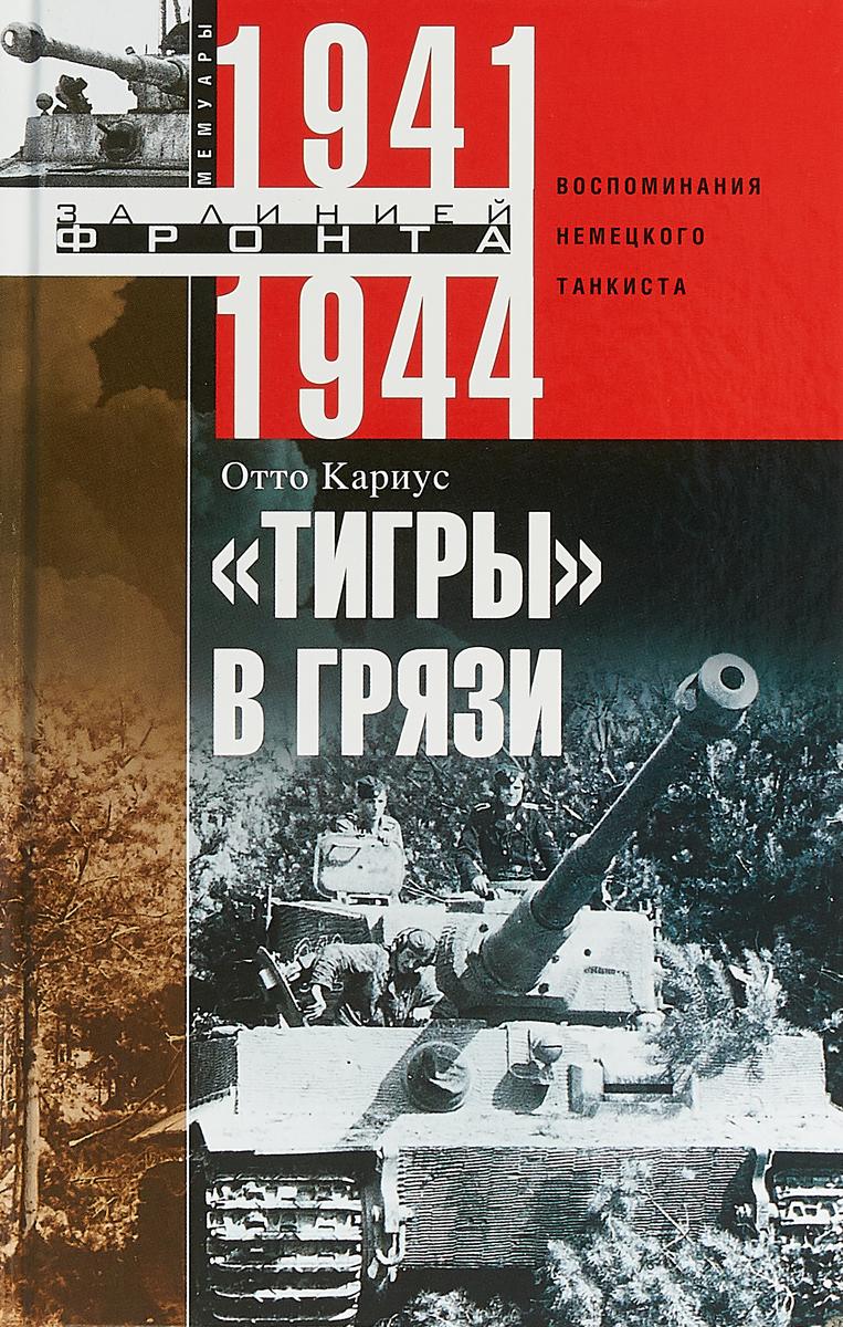 Отто Кариус Тигры в грязи. Воспоминания немецкого танкиста. 1941-1944 на ленинград наступление группы армий север 1941 года